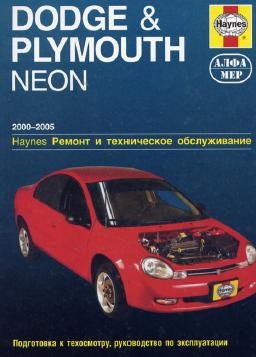 Dodge Plymouth Neon 2000-05
