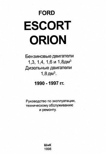 Ford Escort/Orion 1990-97