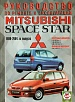 Mitsubishi Space Star 1999-2004